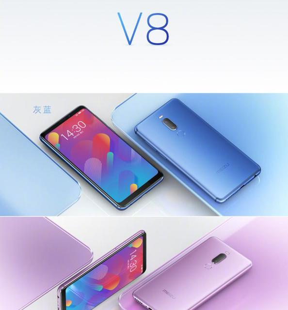 Meizu-16X-and-Meizu-V8-New-colors-1.jpg
