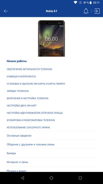 Обзор Nokia 6.1 (2018): стильно и недорого-149