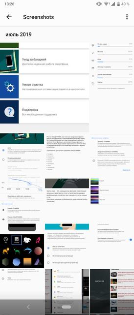 "Обзор Sony Xperia 1: ""высокий"" флагман с 4K HDR OLED дисплеем-238"