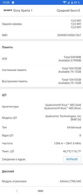 "Обзор Sony Xperia 1: ""высокий"" флагман с 4K HDR OLED дисплеем-88"