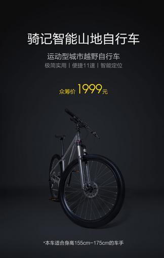 Xiaomi Mi Qicycle Mountain Bike-.jpeg
