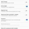 Обзор Nokia 6.1 (2018): стильно и недорого-187