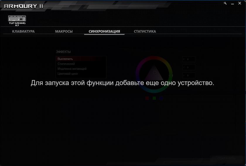 Обзор ASUS TUF Gaming K7: молниеносная игровая клавиатура с пыле- и влагозащитой-33