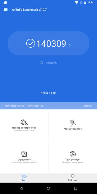 Обзор Nokia 7 Plus: средний класс, который метит в высшую лигу-92