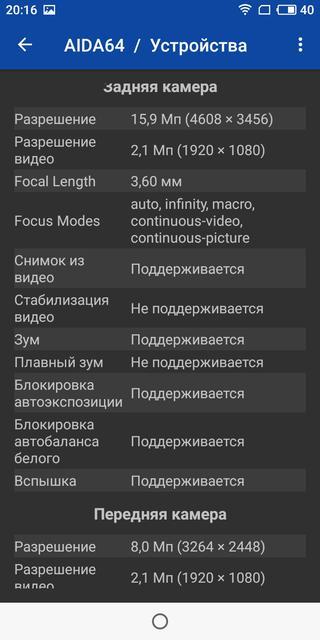 Обзор Meizu M6s: первый смартфон Meizu c экраном 18:9 и новым процессором Exynos-43