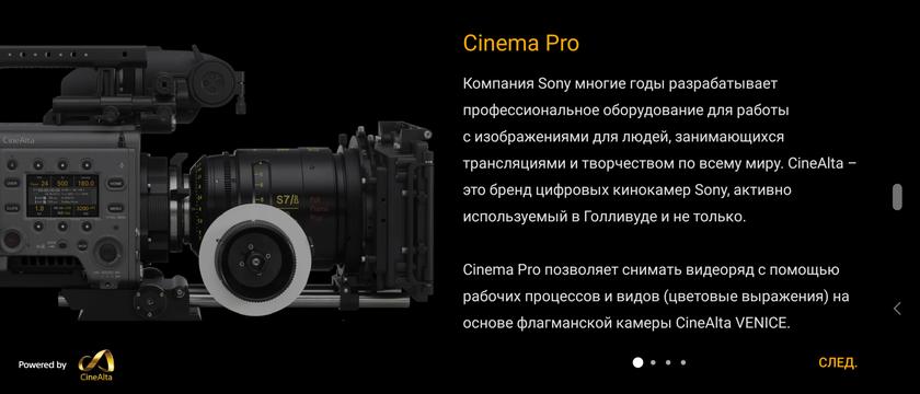 "Обзор Sony Xperia 1: ""высокий"" флагман с 4K HDR OLED дисплеем-356"