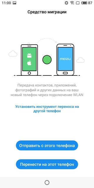 Обзор Meizu M6s: первый смартфон Meizu c экраном 18:9 и новым процессором Exynos-172