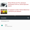 Обзор Moto Z2 Force: флагманский смартфон с небьющимся экраном-143