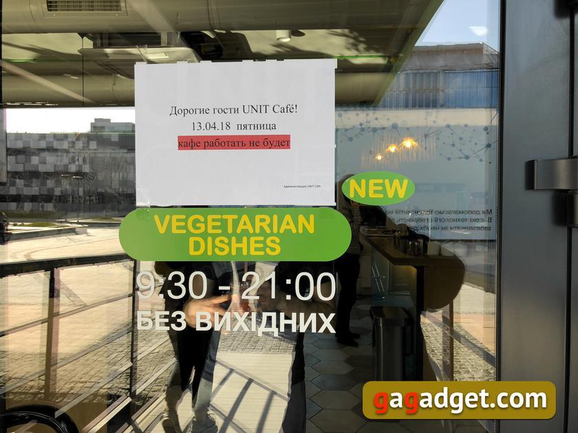 Где создается украинская Силиконовая Долина: виртуальная экскурсия в UNIT.City-41