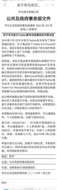 Huawei-Twitter-gaffe-a-307x1024.jpg