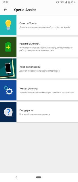 "Обзор Sony Xperia 1: ""высокий"" флагман с 4K HDR OLED дисплеем-237"