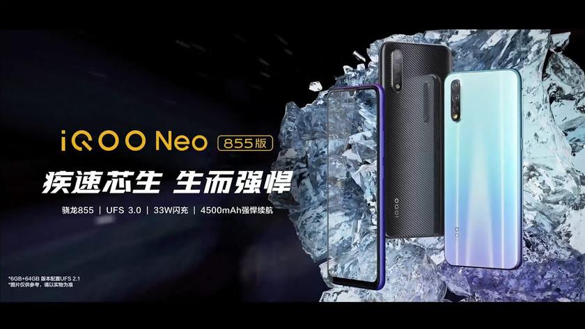 Вышел игровой iQOO Neo 855 сфлагманской платформой
