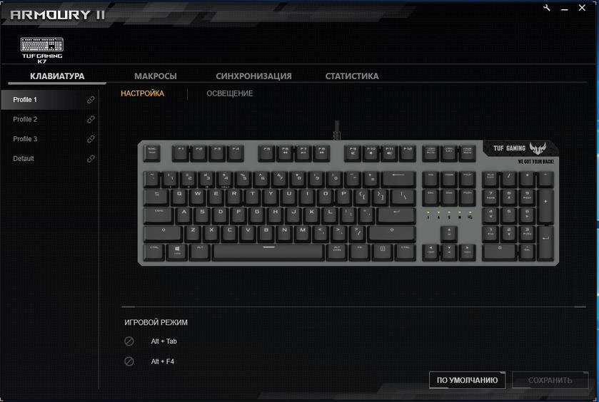Обзор ASUS TUF Gaming K7: молниеносная игровая клавиатура с пыле- и влагозащитой-29