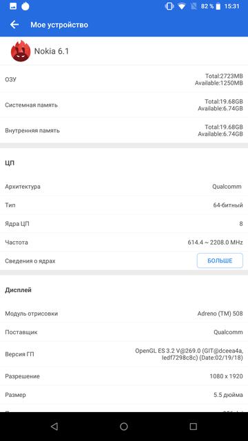 Обзор Nokia 6.1 (2018): стильно и недорого-53