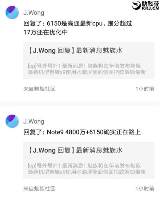 Meizu-Note-9-Specs.jpg
