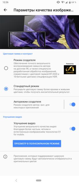 "Обзор Sony Xperia 1: ""высокий"" флагман с 4K HDR OLED дисплеем-20"