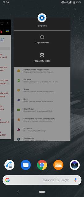 "Обзор Sony Xperia 1: ""высокий"" флагман с 4K HDR OLED дисплеем-207"