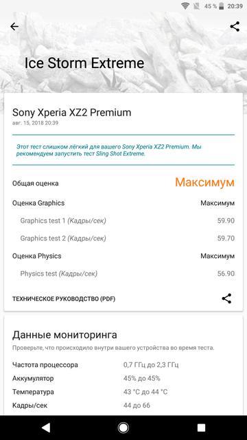 Обзор Sony Xperia XZ2 Premium: флагман с двойной камерой и 4K HDR дисплеем-87