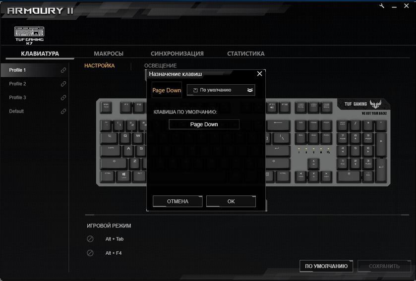 Обзор ASUS TUF Gaming K7: молниеносная игровая клавиатура с пыле- и влагозащитой-35