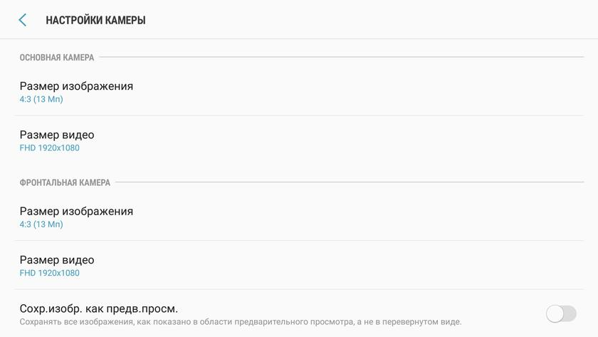 Обзор Samsung Galaxy J7 (2017): скромняга с амбициями-118