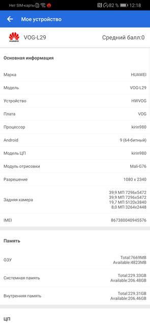 Обзор Huawei P30 Pro: прибор ночного видения-86