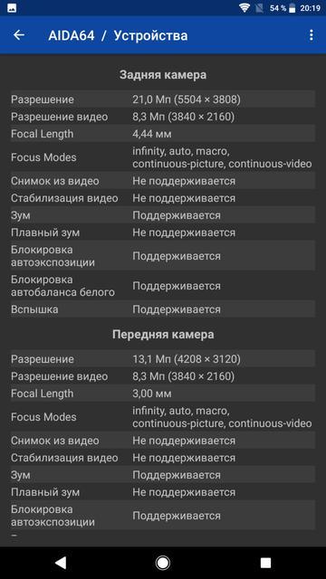 Обзор Sony Xperia XZ2 Premium: флагман с двойной камерой и 4K HDR дисплеем-82