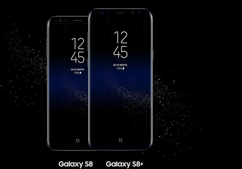 samsung-galaxy-s8-official-0.jpg