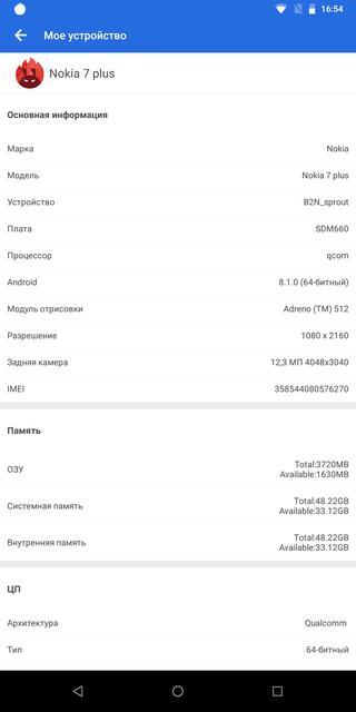 Обзор Nokia 7 Plus: средний класс, который метит в высшую лигу-81
