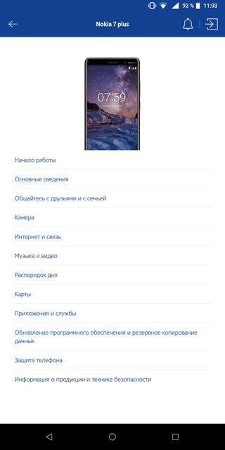 Обзор Nokia 7 Plus: средний класс, который метит в высшую лигу-187