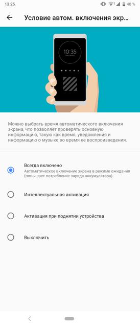 "Обзор Sony Xperia 1: ""высокий"" флагман с 4K HDR OLED дисплеем-17"