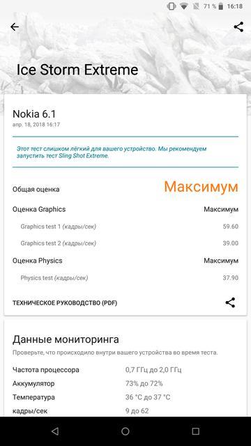 Обзор Nokia 6.1 (2018): стильно и недорого-68