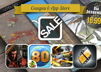 Скидки в App Store: Alien Shooter, Around The World in 80 Days, World of Aircraft, Vjay.