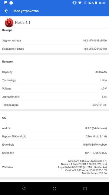 Обзор Nokia 6.1 (2018): стильно и недорого-54