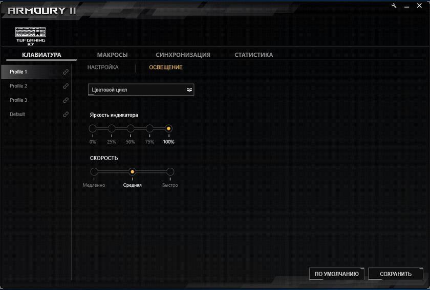 Обзор ASUS TUF Gaming K7: молниеносная игровая клавиатура с пыле- и влагозащитой-30