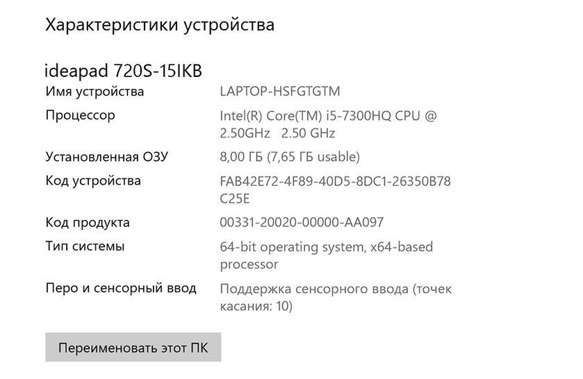 Обзор Lenovo IdeaPad 720s–15IKB: ноутбук для работы и игр-27