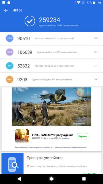 Обзор Sony Xperia XZ2 Premium: флагман с двойной камерой и 4K HDR дисплеем-70