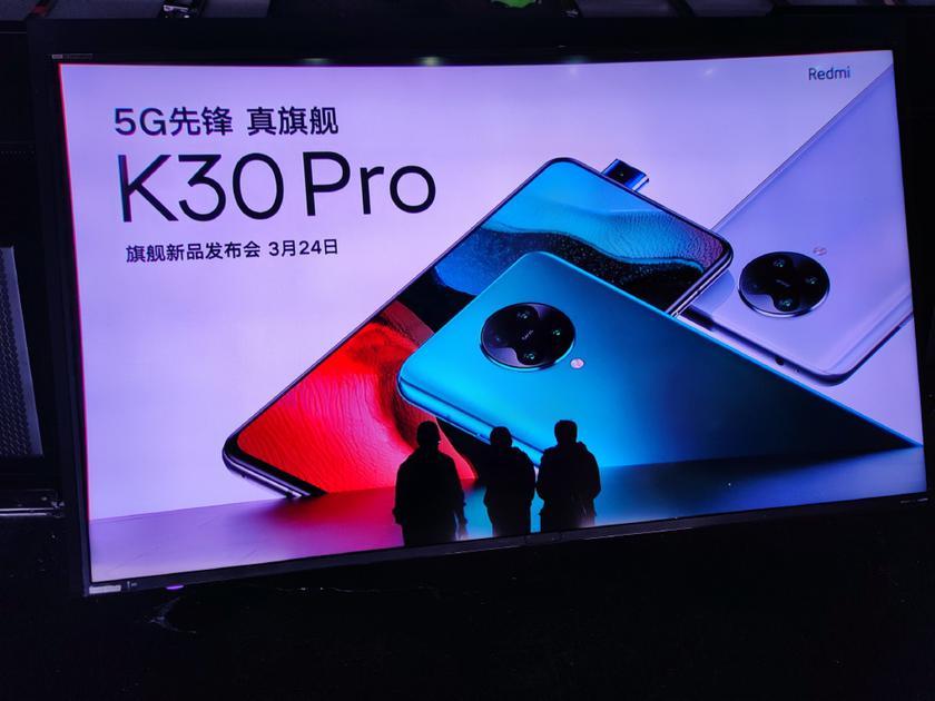 Redmi K30 Pro представлен нафотографии накануне до  анонса