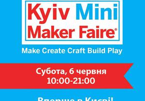 5 билетов на Kyiv Mini Maker Faire