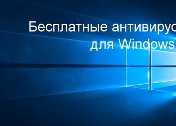 Бесплатные антивирусы для Windows 10