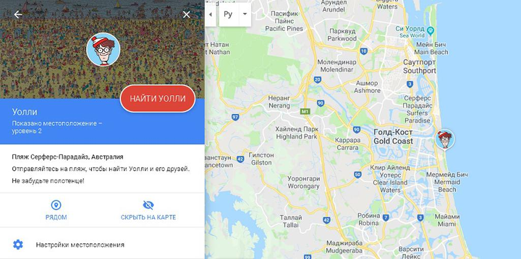 In google maps by april 1 you can play where is wally gagadget at there is even google assistant in the game although the role of it is secondary here he recalls that you see the maps and offers to update the gumiabroncs Choice Image