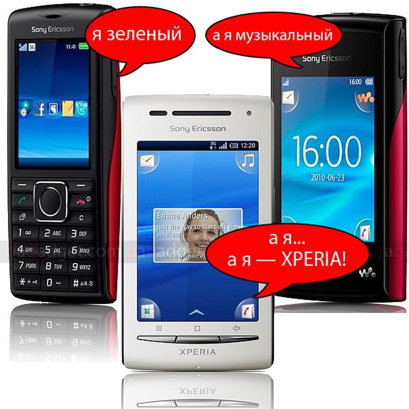 sony ericsson s pricing strategy