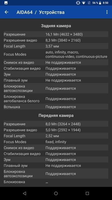 Обзор Nokia 6.1 (2018): стильно и недорого-95