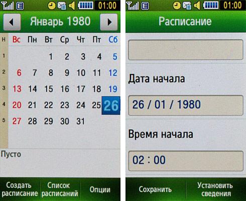 menu_calendar.jpg