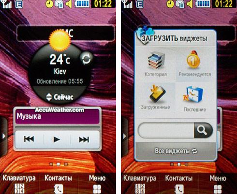 menu_widgets.jpg