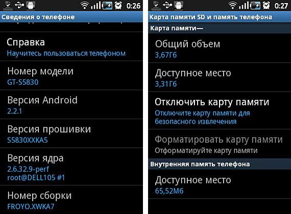 Туз в рукаве: обзор Android-смартфона Samsung Galaxy Ace (GT-S5830)-9