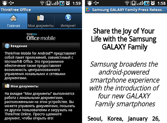 Туз в рукаве: обзор Android-смартфона Samsung Galaxy Ace (GT-S5830)-13