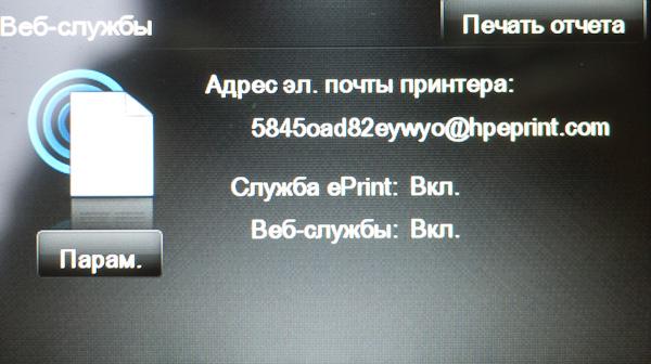 Обзор струйного МФУ с поддержкой AirPrint HP Photosmart Premium C310 -8