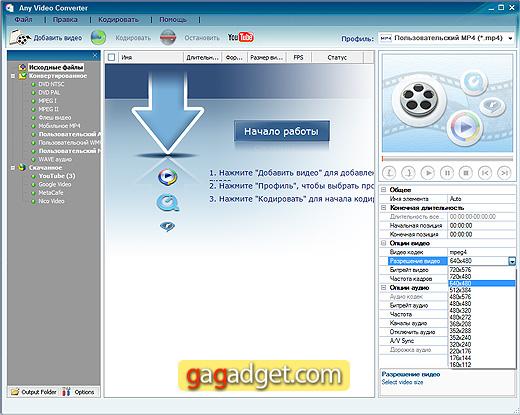 Программу для конвертирования видео на нокию
