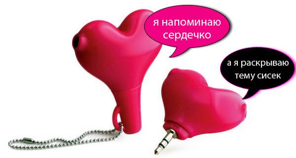 Music in Love: концепт романтического разветвителя для пары наушников