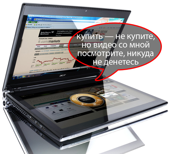 Two-display laptop Acer Iconia will appear in Ukraine for 17 000 hryvnia
